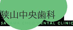 狭山中央歯科-埼玉県狭山市<歯医者/口腔内科相談室/歯周病治療/一般歯科>