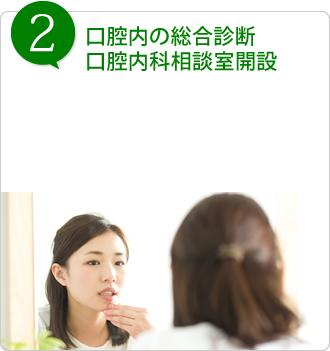 口腔内の総合診断、口腔内科相談室開設